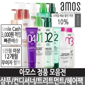amos 아모스02퓨어스마트 유분샴푸 500g비듬케어 FRESH