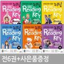 미국교과서 읽는 리딩 Reading Key Preschool Starter 1~6단계/ 전6권+휴대폰거치대증정