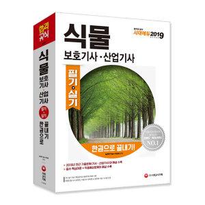 2019 식물보호기사ㆍ산업기사 한권으로 끝내기
