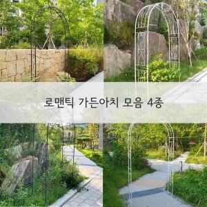 가든아치 모음/장미아치/정원아치/정원용품/넝쿨식물