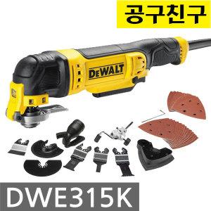 디월트 DWE315K 만능컷터 300W 전기 멀티컷터