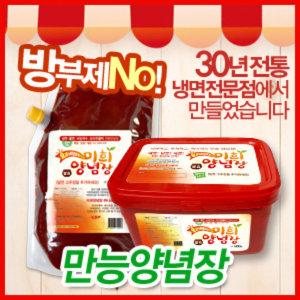 미희양념장 냉면양념장 쫄면장 비빔국수양념장