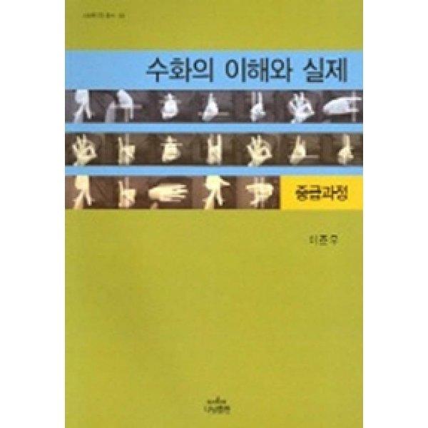 수화의 이해와 실제-중급과정  나남출판   이준우