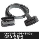OBD-연장선  OBD2 1미터 암수 16핀 연장케이블  HUD