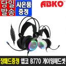앱코 B770 7.1채널 진동 RGB 게이밍 헤드셋 화이트