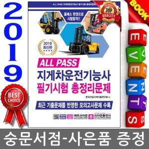 크라운출판사 2019 ALL PASS 지게차운전기능사 필기시험 총정리문제 (8절) NO:13009 1.2 지게차기능사필기