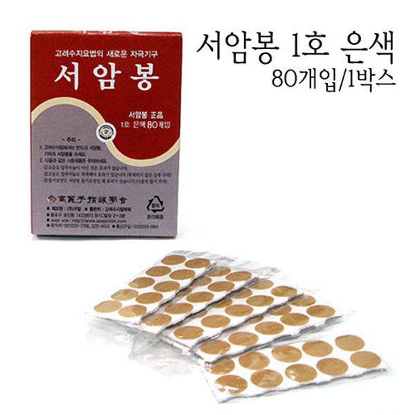 (자기원) 서암봉 1호 은색 80개 1박스 (수지침학회)