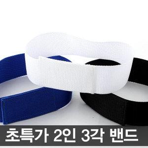 2인3각밴드 달리기밴드 체육대회용품 바톤 학교교구용