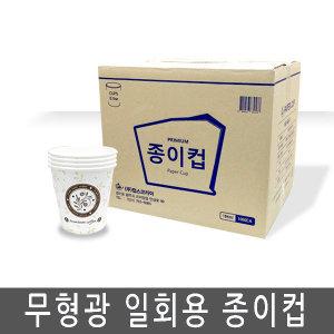무형광 프리미엄 일회용 종이컵 1000개 2000개