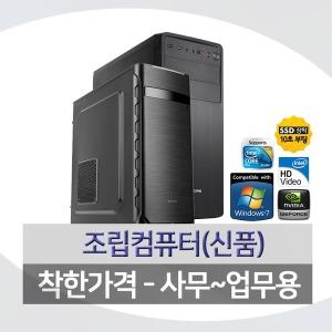 (한정60대)조립 E8400/4G/SSD/500G/지포스520(선택형)