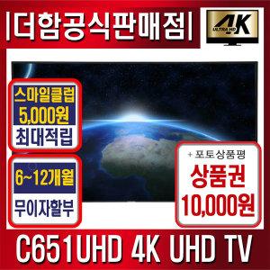 더함 코스모 C651UHD 4K TV 삼성패널 출고 LG 선택가능