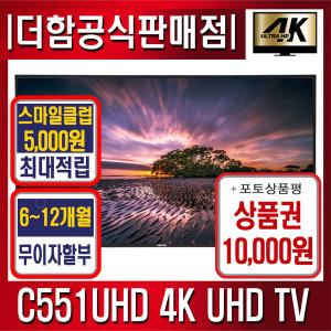 더함 C551UHD 4K UHD TV 삼성패널출고 LG패널선택사항