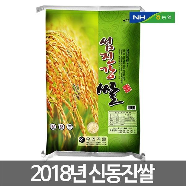 농협햅쌀/섬진강쌀10kg/신동진쌀/현미/잡곡/박스포장