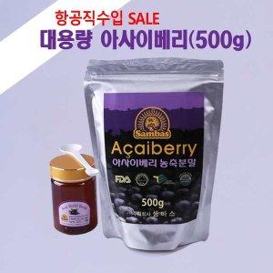 쌈바스 아사이베리 분말 대용량 500g + 리필병 스푼