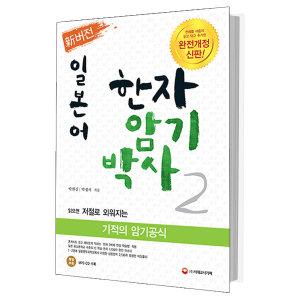 新버전 일본어 한자암기박사2