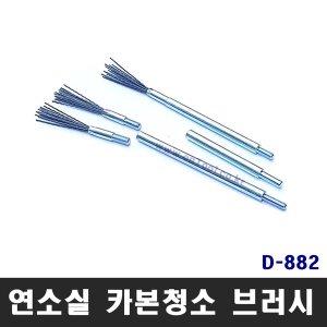 D-882 연소실 카본 청소 브러시 부러쉬 연마사 재질