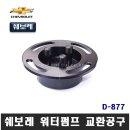 D-877 쉐보레 워터 펌프 교환 공구 엔진 워터펌프교환