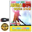 노래USB 246 사교댄스 콜라텍 102곡 -사교댄스 트로트 부르스 종합편 차량용 효도라디오 음원 MP3 PC 앰프등