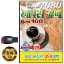 노래USB 7080 미사리 카페베스트 100곡-발라드 통기타 카페가요 차량용USB 효도라디오 음원 MP3 PC 앰프 등