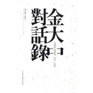 김대중 대화록 1971-2009 세트 (전5권)