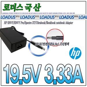 HP ENVY Ultrabook 4-1000시리즈 국산어댑터(4.8x1.7)