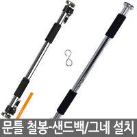 문틀철봉-문틀맞춤철봉/샌드백설치/그네설치/프리미엄