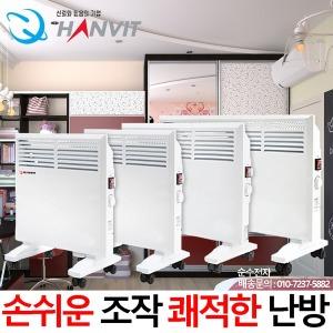 전기 컨벡션히터 HV-C500/동파방지/생활방수/난방기/s