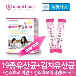 마미하트 생생유산균 /효모아연 /효모비타민D (2개월)