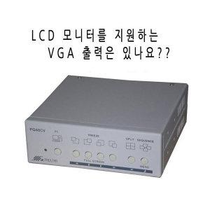 PQ-40CV 2 3 4화면분할기 Quad Splitter VGA출력