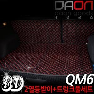 QM6 입체퀼팅3D트렁크매트 풀세트/카매트/