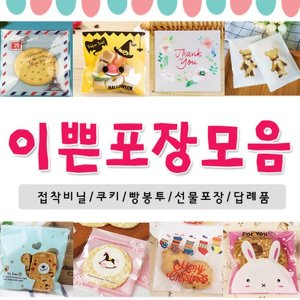 선물포장비닐/OPP접착/쿠키봉투/빵포장지/어린이집