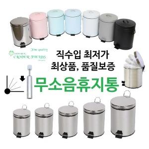 휴휴지통/무소음/스텐페달휴지통/휴지통/쓰레기통모음