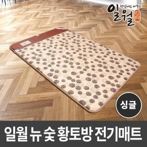일월 NEW숯황토방 전기매트 싱글형/일월매트 전기장판