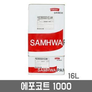 삼화페인트 에포코트1000 14L 에폭시/바닥재/인테리어