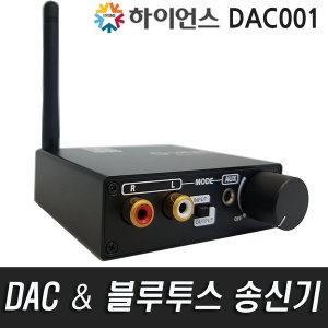 DAC001 / DAC / 블루투스 송신기