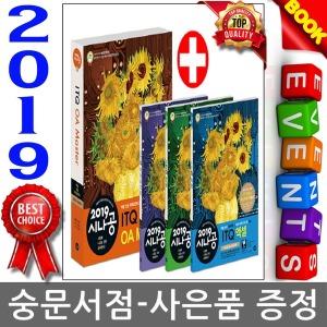 시나공 길벗 2019 ITQ OA Master (엑셀+한글+파워포인트 2010 사용자용) NO:9797 2.7