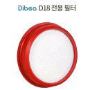 디베아 D18 전용 먼지필터 2매