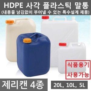 5리터 플라스틱 제리캔/HDPE/위험물/화학약품용기
