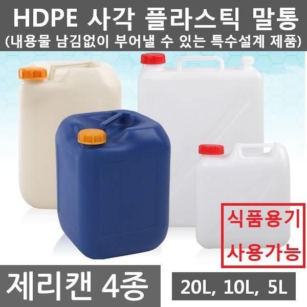 10리터 플라스틱제리캔/말통/HDPE/위험물/화학약품