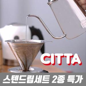 스텐 핸드 드립세트 2종 특가 / 도자기 유리 드립퍼