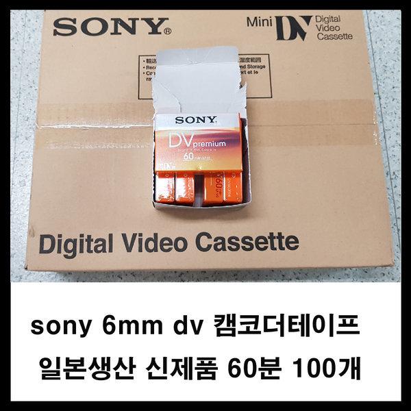 소니 dv 6mm테이프 캠코더테이프 방송국 60분-100개