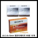 소니 dv 6mm테이프 캠코더테이프 방송국 dvm60분-10개