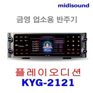 금영  KYG-2121 로렌드음원 고급형 업소/영업용반주기