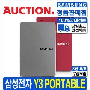삼성외장하드 정품 Y3 Portable 1TB 외장하드1TB HDD