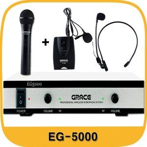 엔터그레인 EG-5000/200MHZ 2채널 보급형 무선마이크