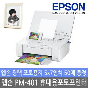 엡손 PM-401 잉크포함 포토프린터 광택포토용지증정