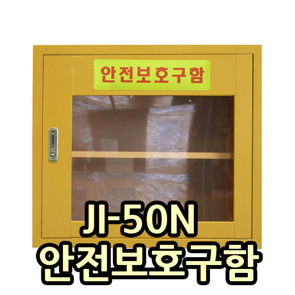 JI-50N 안전보호구함 비상기구함 화재대피마스크함