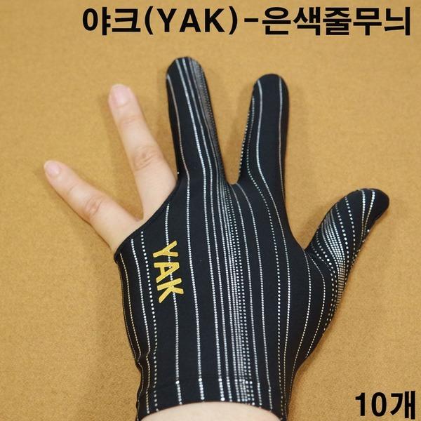 야크세손장갑-은색줄무늬/당구공/당구용품/당구재료