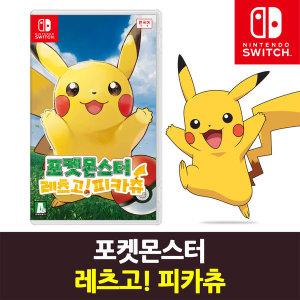 닌텐도 스위치 포켓몬스터 레츠고 피카츄 -예약판매