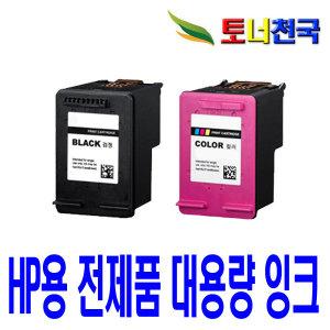 프린터 호환 잉크 61 63 901 922 950 21 60 HP 1510